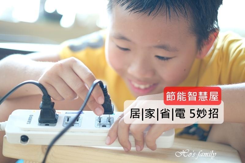 【夏季省電大作戰】省荷包!居家節能省電5妙招刊頭.JPG