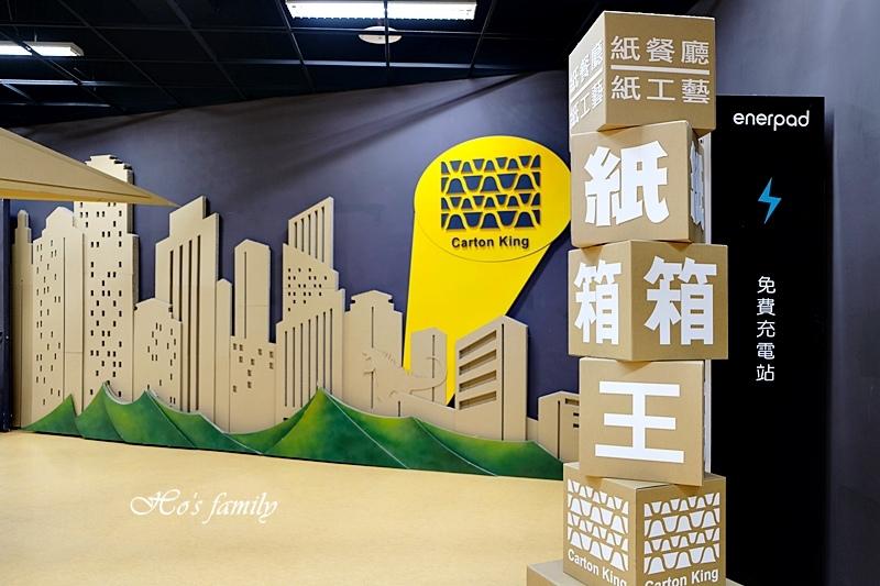【台中親子餐廳】紙箱王博館店4.JPG