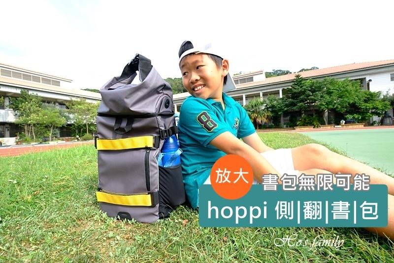 【小學書包推薦】hoppi側翻書包.JPG