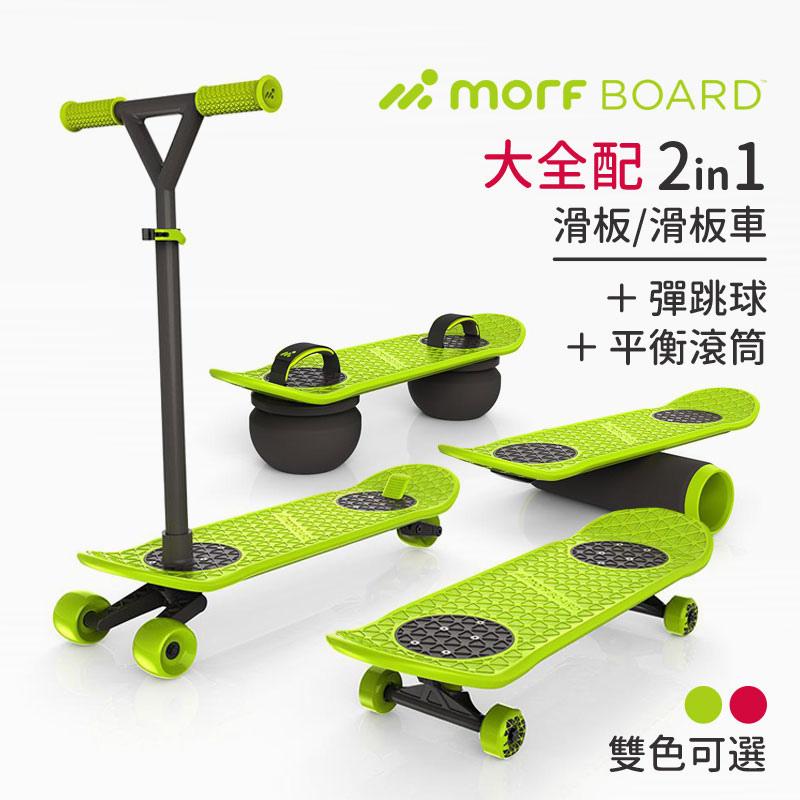 【兒童滑板車推薦】MorfBoard美國魔板滑板車2.jpeg