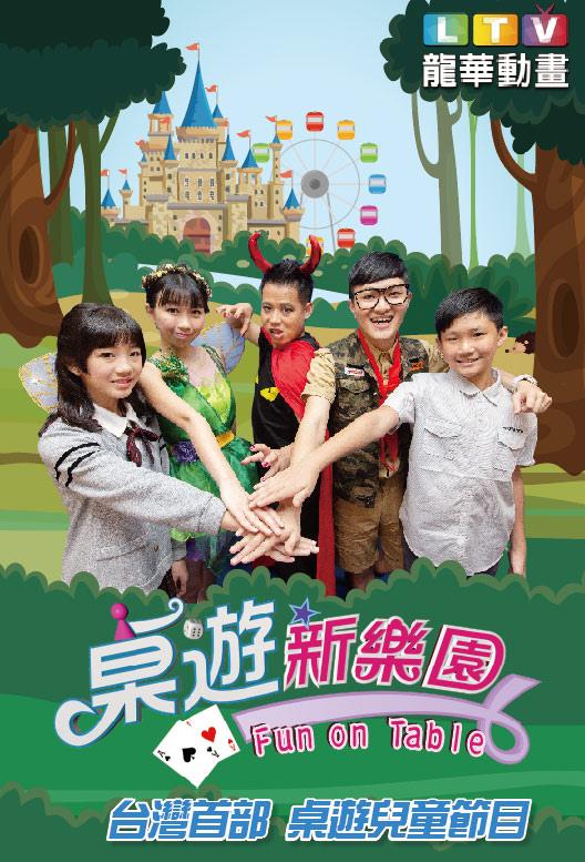 【兒童節目推薦】龍華動畫台「桌遊新樂園」3.jpg