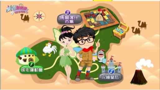 【兒童節目推薦】龍華動畫台「桌遊新樂園」6.jpg