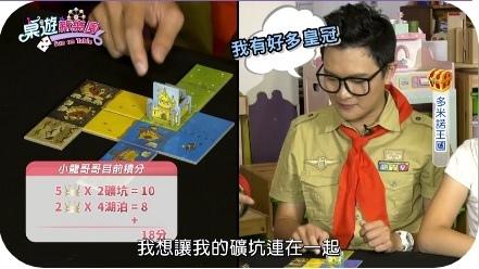 【兒童節目推薦】龍華動畫台「桌遊新樂園」8.jpg
