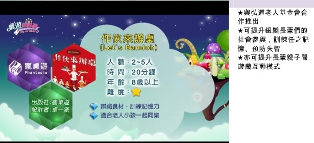【兒童節目推薦】龍華動畫台「桌遊新樂園」10.jpg