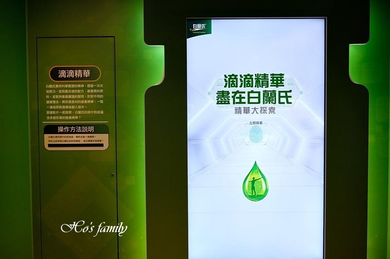 【彰化觀光工廠】白蘭氏健康博物館23.JPG