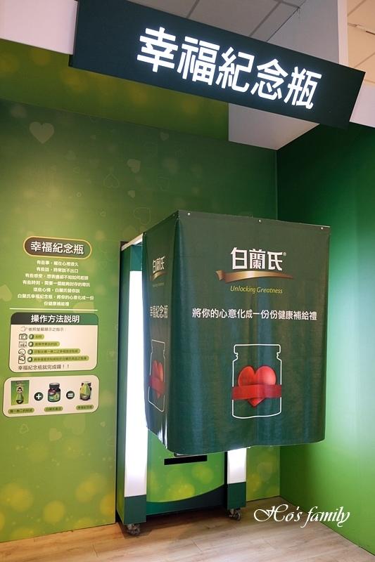 【彰化觀光工廠】白蘭氏健康博物館25.JPG