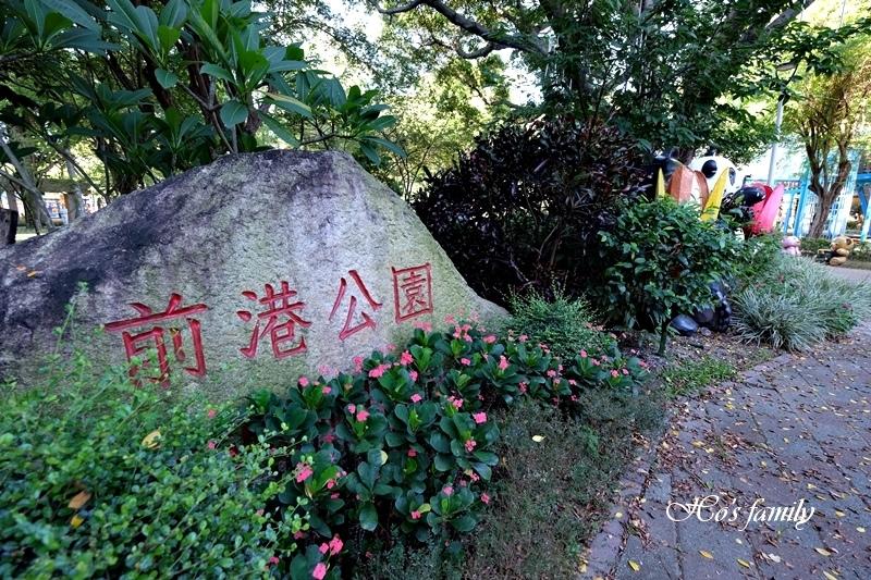 【士林特色公園】前港公園1.JPG