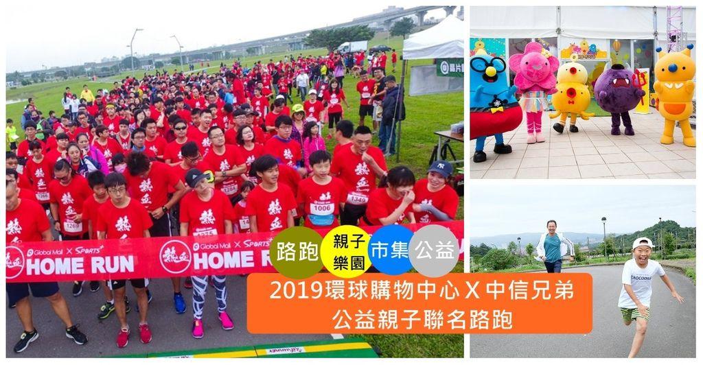 2019環球購物中心X中信兄弟公益親子聯名路跑fb.jpg
