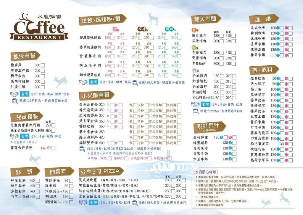 【宜蘭礁溪親子餐廳】水鹿咖啡親子館菜單.jpg