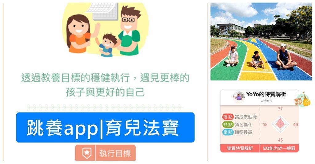 【親子教養】跳養App26fb.jpg
