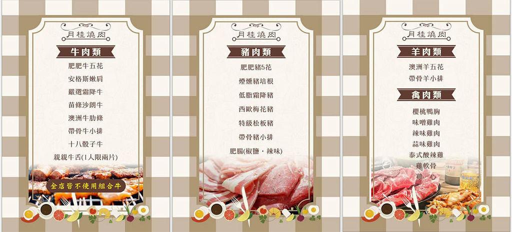 【基隆燒烤吃到飽推薦】月桂炭火燒肉8.jpg