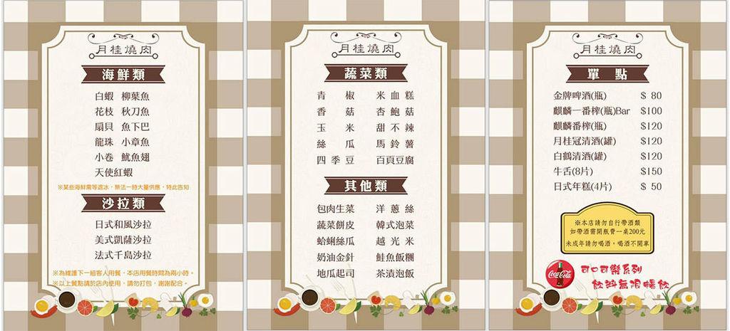 【基隆燒烤吃到飽推薦】月桂炭火燒肉9.jpg
