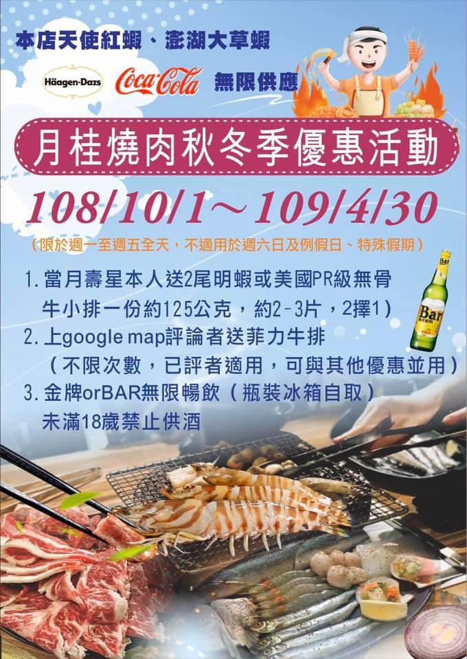 【基隆燒烤吃到飽推薦】月桂炭火燒肉49.jpg