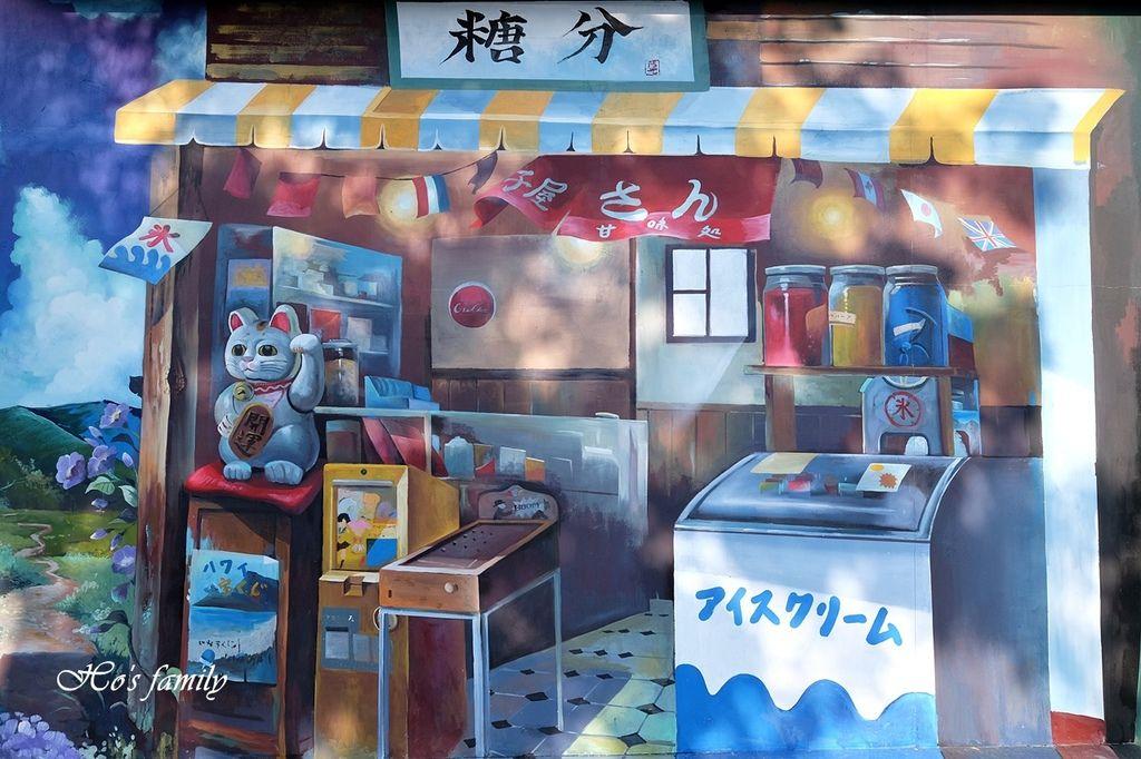 【南投親子新景點】竹山海盜村景觀彩繪園區37.JPG