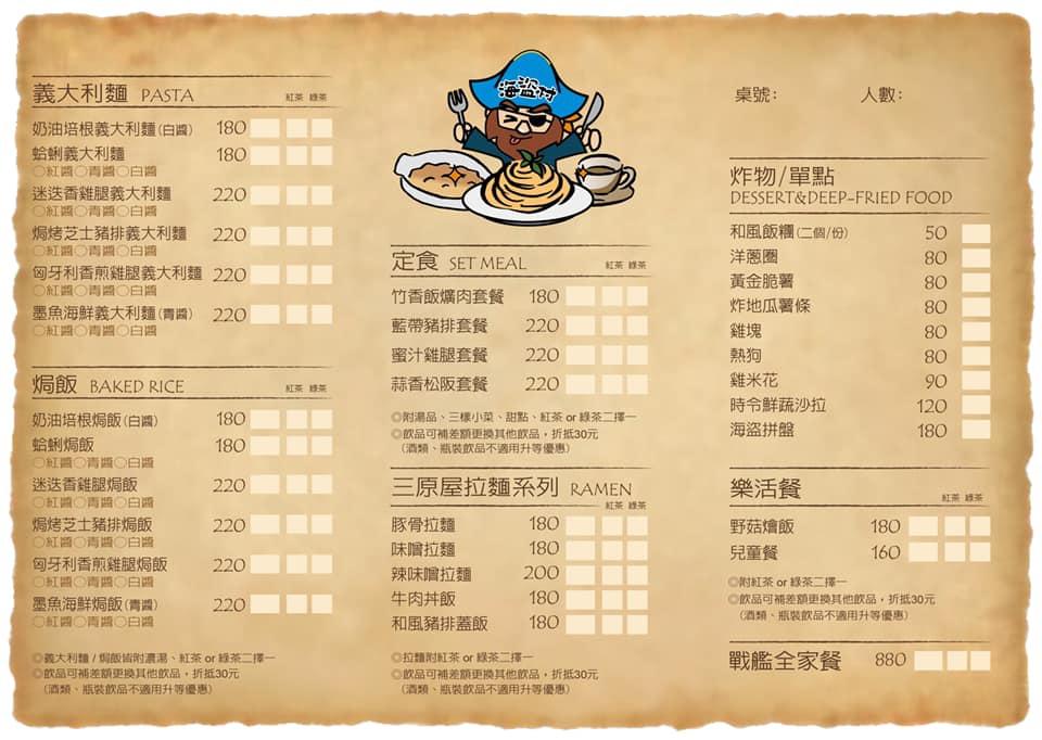 【南投親子新景點】竹山海盜村景觀彩繪園區菜單2.jpg