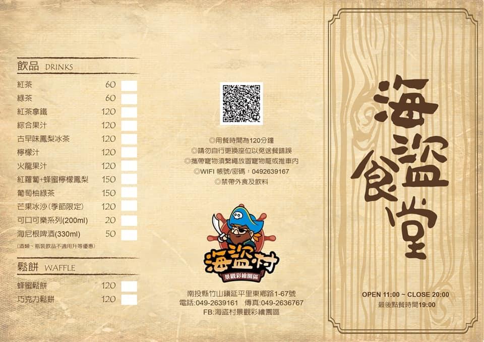 【南投親子新景點】竹山海盜村景觀彩繪園區菜單1.jpg
