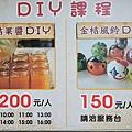 【嘉義親子景點】金桔觀光工廠~免門票一日遊景點43.JPG