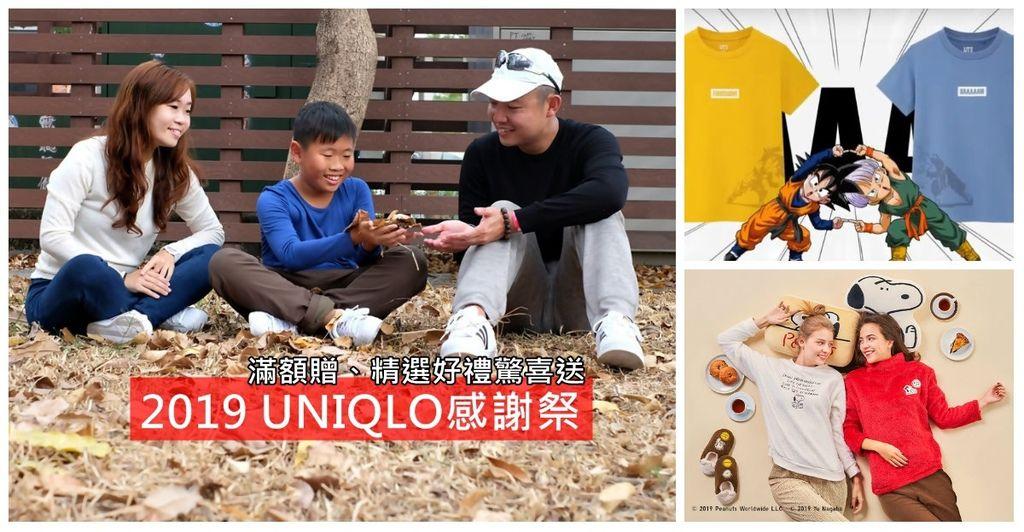 【親子裝推薦】親子裝穿搭~2019 UNIQLO感謝祭fb.jpg