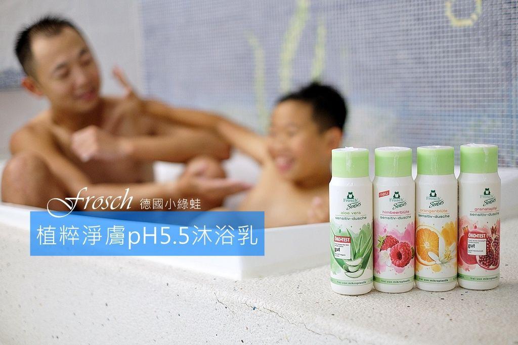 【天然沐浴乳推薦】Frosch德國小綠蛙植粹淨膚pH5.5沐浴乳~全家都適用!溫和保濕、天然環保,泡沫細緻好沖洗.JPG