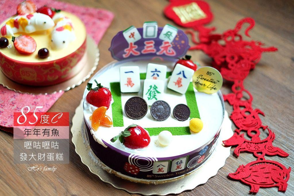 【過年禮盒】85度C新品蛋糕~過年、慶生最佳伴手禮!年年有魚、嚦咕嚦咕發大財蛋糕,牌品好自然人品好.JPG