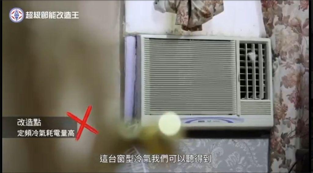 【台電超級節能改造王】免搬家!屋宅節能大改造,找回心中夢想的家5.jpg