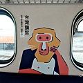 【新竹動物園彩繪列車】搭車時刻表、在哪上車、行駛時間24.JPG