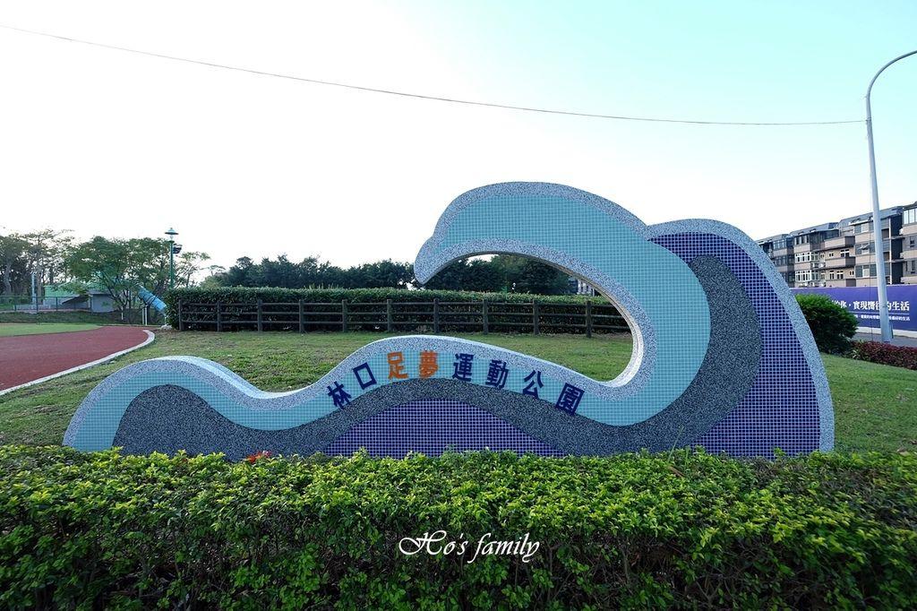 【新北林口親子景點】林口足夢運動公園1.JPG