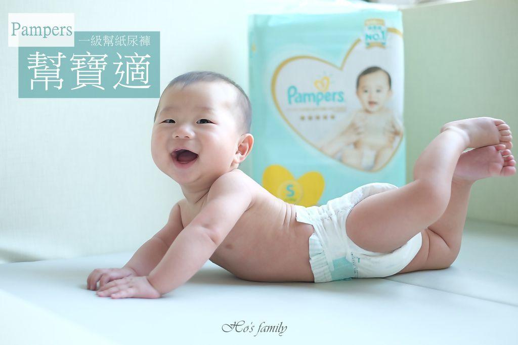 【新生兒嬰幼兒尿布推薦】幫寶適一級幫紙尿褲.JPG