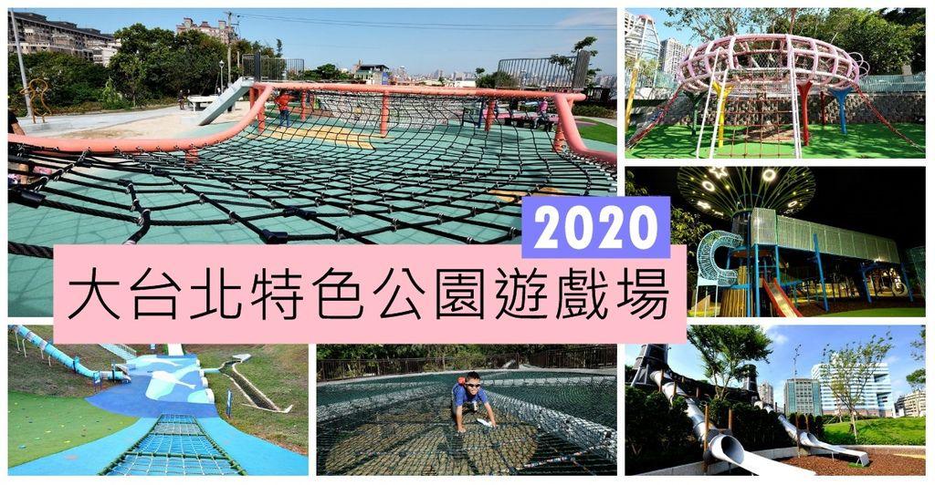 2020大台北特色公園遊戲場.jpg