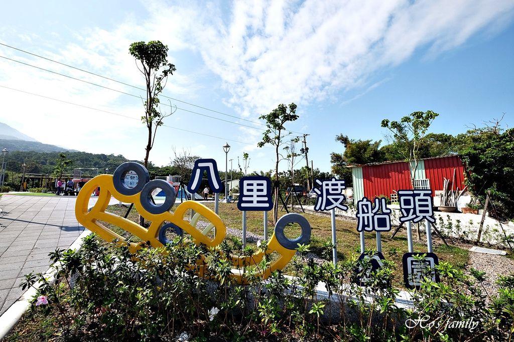【新北親子景點】八里渡船頭公園1.JPG