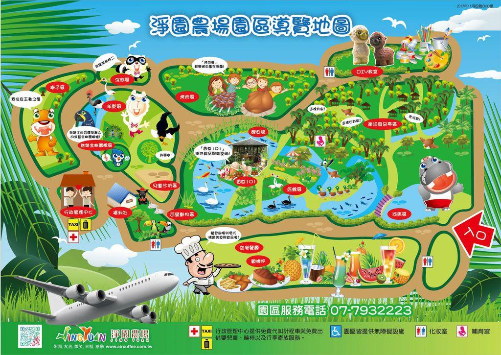 高雄淨園農場機場咖啡園區地圖導覽圖.jpg