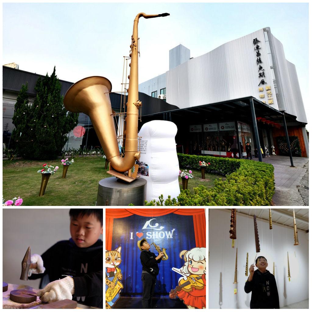 【台中后里景點】張連昌薩克斯風博物館.jpg