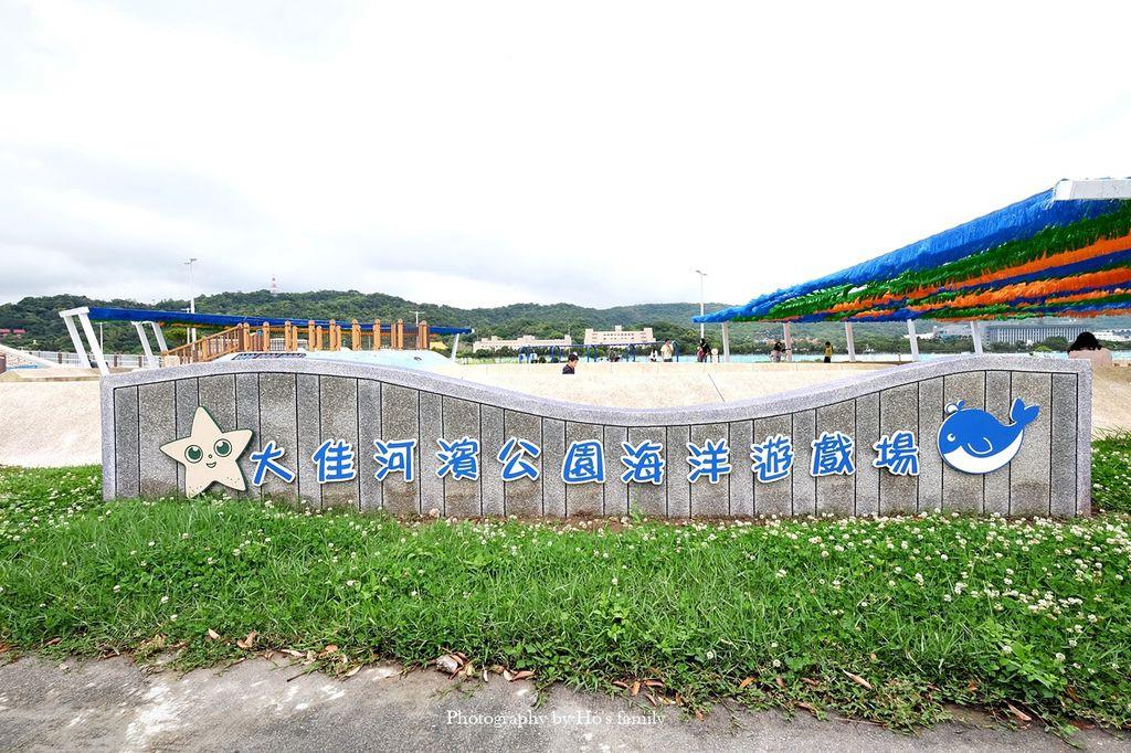 【台北親子公園】大佳河濱公園海洋遊戲場~全國最大河濱共融遊樂場!玩水玩沙野餐騎腳踏車一次滿足1.JPG