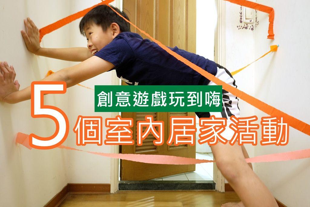【親子DIY】COVID-19(新冠肺炎)防疫室內親子居家遊戲活動Kids Indoor Activities.JPG