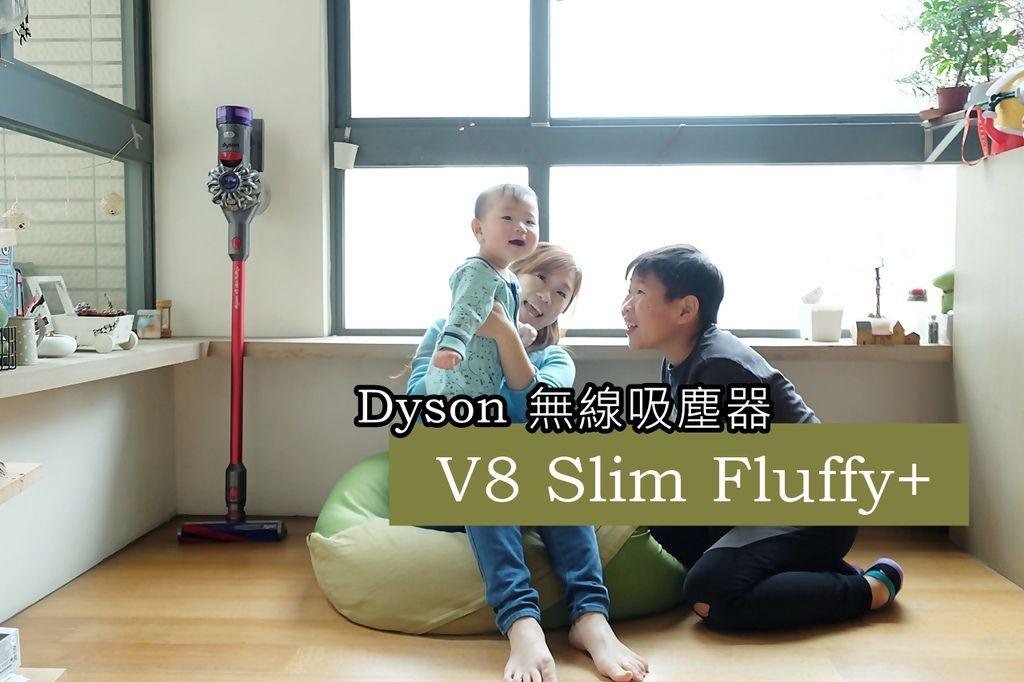 【吸塵器推薦】Dyson V8 Slim無線吸塵器~媽媽、小資族首選!輕巧手持輕鬆吸高處、適用木地板、6大吸頭轉換居家清潔無死角刊頭1.JPG