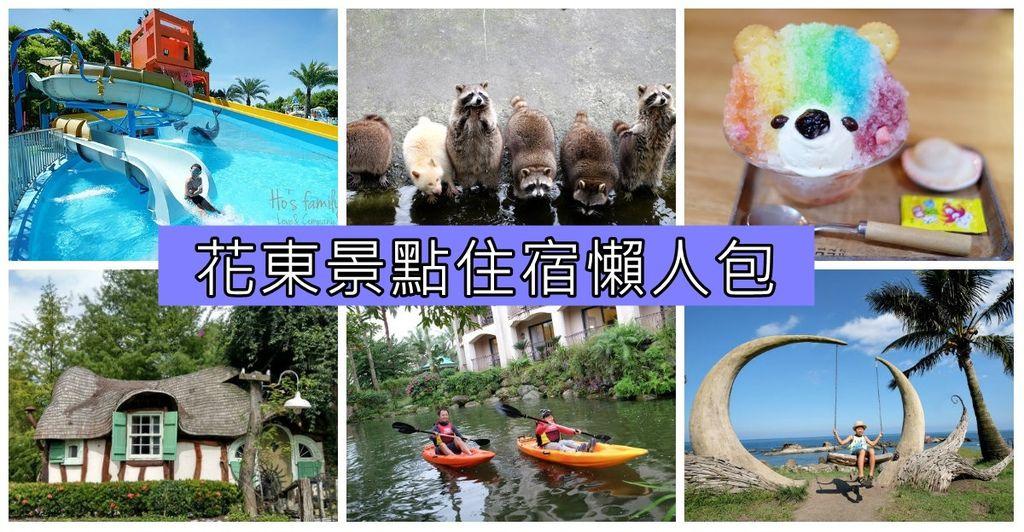 【花蓮台東景點2020】親子景點、玩水景點、ig景點、最新景點、熱門景點、室內景點、溜滑梯民宿.jpg
