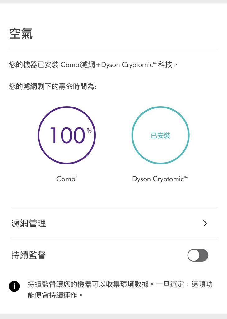 【空氣清淨機推薦2020】Dyson空氣清淨機TP06~夏季家電推薦!分解甲醛科技X涼風扇雙功能、手機app智慧監測,居家生活更smart20.jpg