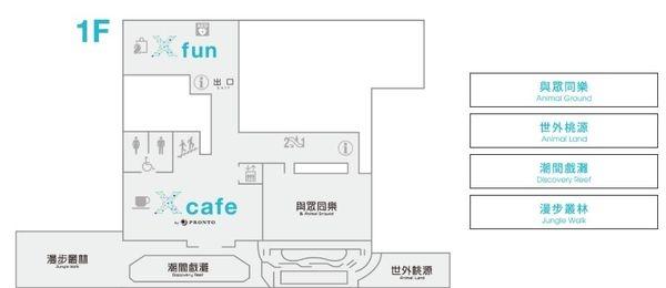 桃園水族館Xpark館內地圖一樓.jpg