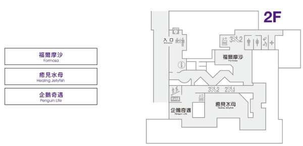 桃園水族館Xpark館內地圖二樓.jpg