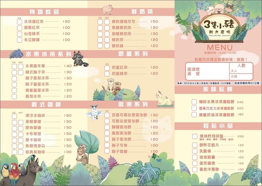 【嘉義親子景點】三隻小豬觀光農場64.jpg