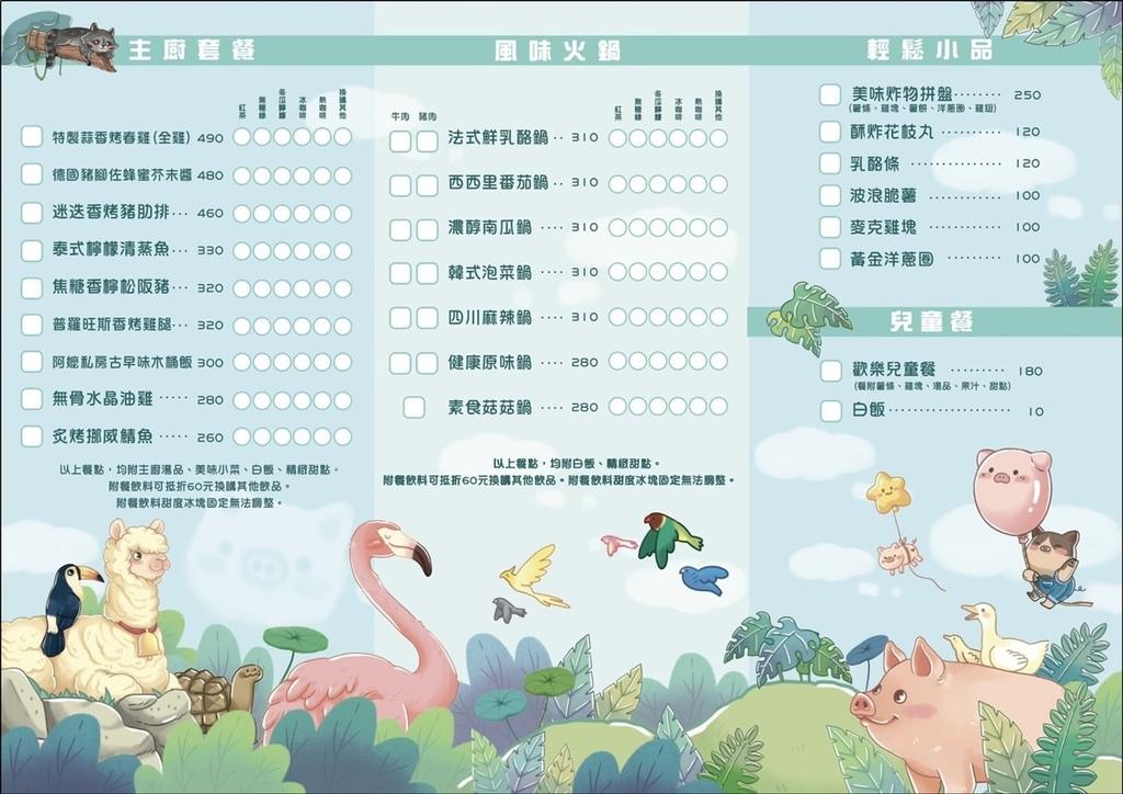 【嘉義親子景點】三隻小豬觀光農場63.jpg