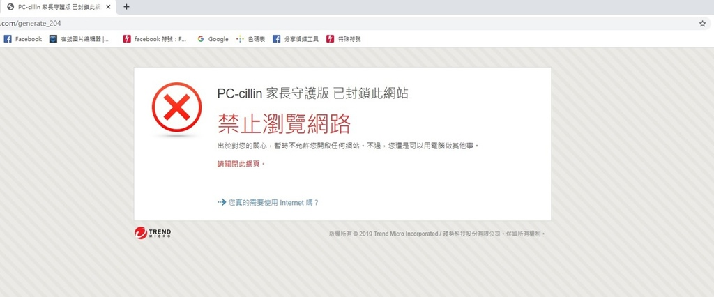 PC-cillin家長守護版~管理兒童上網手機電腦使用時間8.jpg
