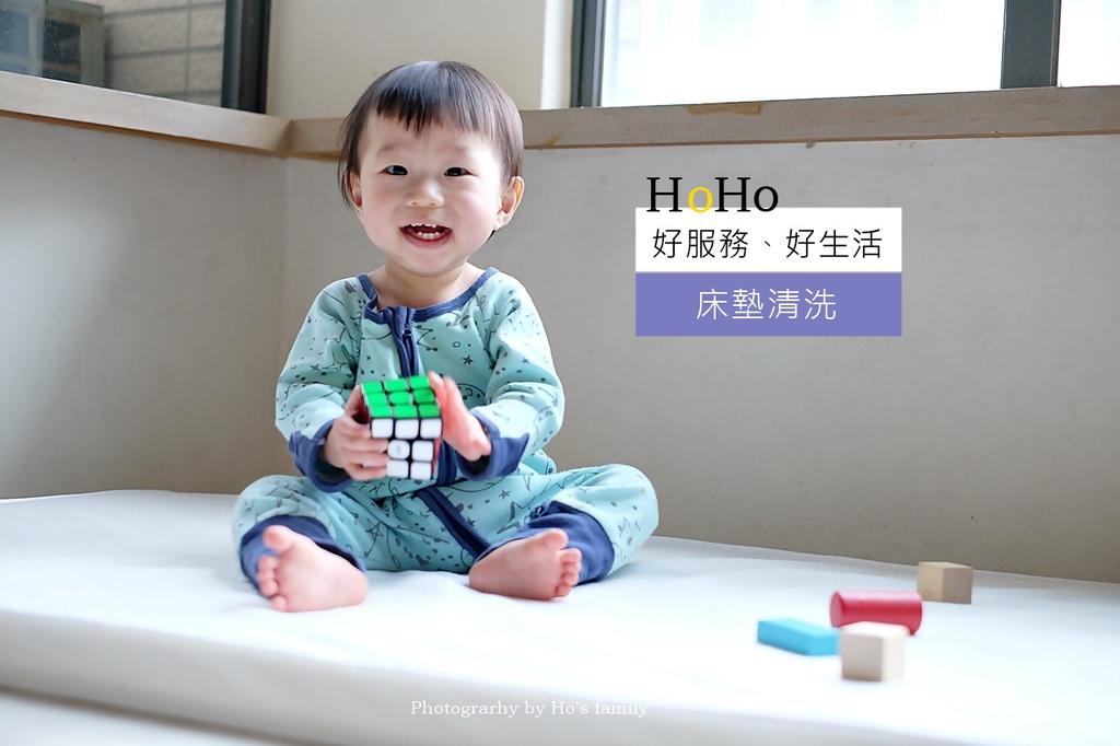 【洗床墊推薦】HoHo好服務、好生活.JPG