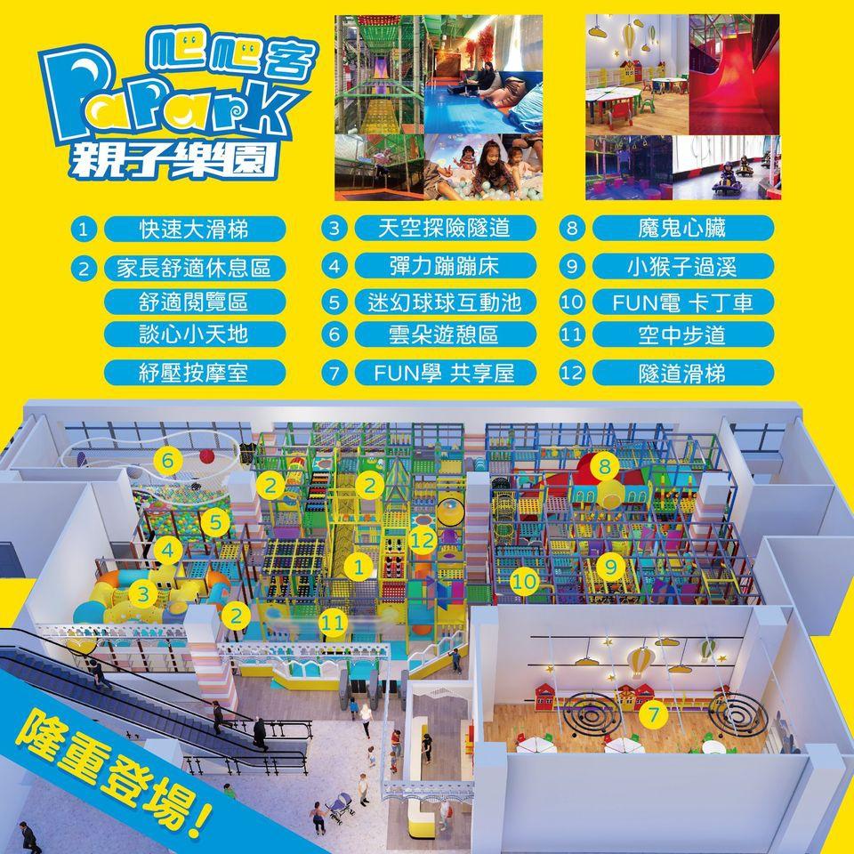 【台北親子室內景點】爬爬客親子樂園台北ATT大直店遊戲設施.jpg
