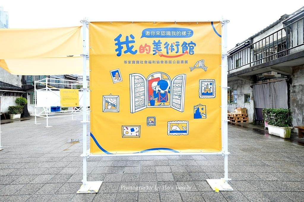 等家寶寶協會公益畫展【我的美術館公益畫展】2.JPG