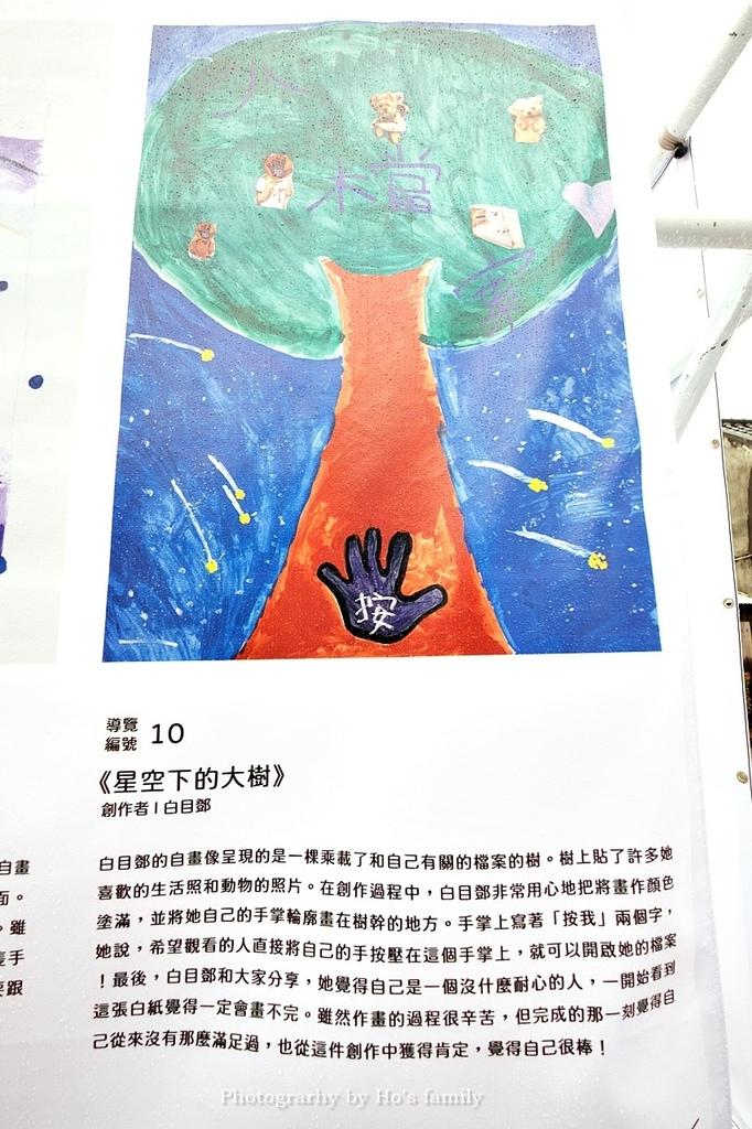 等家寶寶協會公益畫展【我的美術館公益畫展】12.JPG