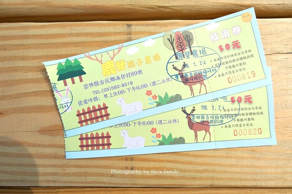 【雲林親子景點】古坑鹿營親子農場~滑草、餵小動物、落羽松林、親子餐廳3.JPG
