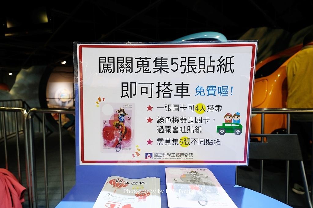 【高雄親子景點】國立科學工藝博物館(高雄科工館)8.JPG