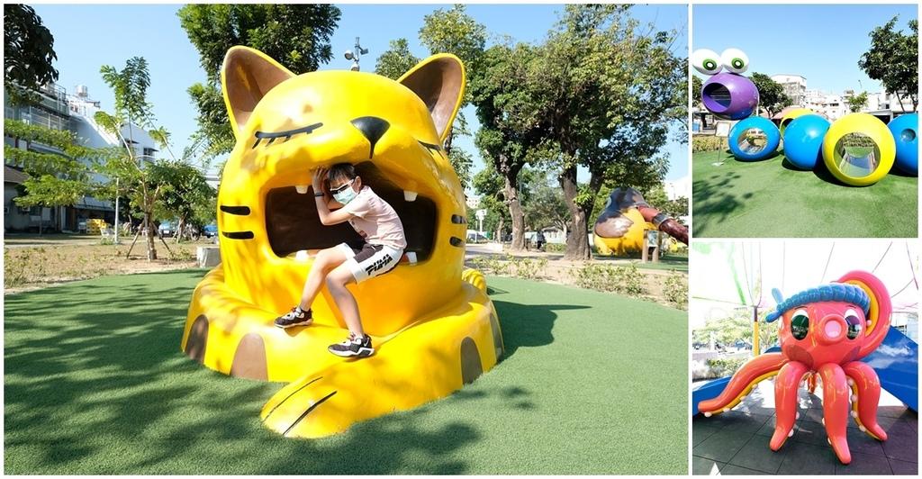 【屏東親子公園】蘭州街勝利動物溜滑梯公園fb.jpg