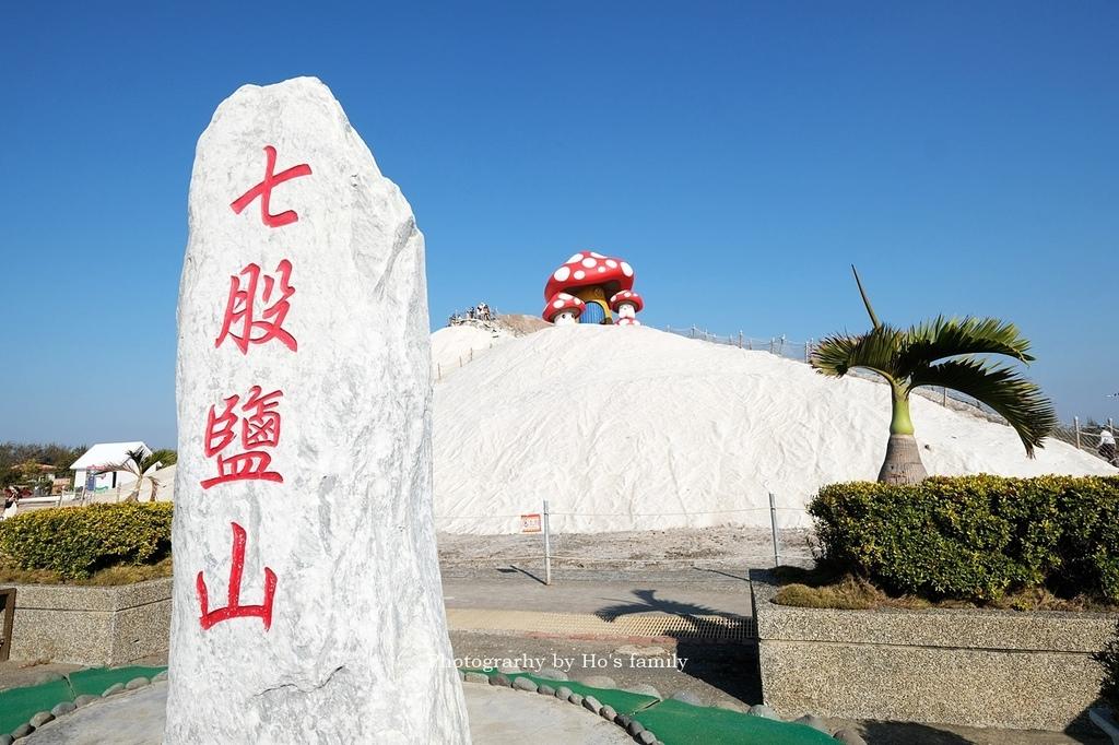 台南親子景點七股鹽山門票交通美食附近景點1.JPG
